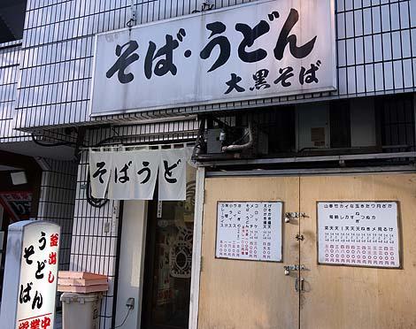 そば・うどん 大黒そば(東京池袋)昔ながらの路麺店で温かい月見そばをいただく