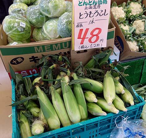 売鮮市場どんどん 音更店(北海道)ロバパン/ご当地スーパーめぐり