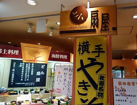 どん扇屋 トピコ店(秋田駅構内)秋田はしご酒の2軒目でひやおろしとハタハタ寿司