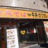 どん亭 牧志店(沖縄那覇)沖縄のローカルチェーンファーストフード牛丼屋さん