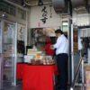 えびす 道の駅店(沖縄名護)10円饅頭を晩酌あとにおやつでいただく
