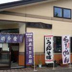 駅前食堂(秋田田沢湖)駅前のお手軽食事処で絶品もつ煮込み定食をいただく