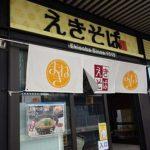 えきそば 姫路駅店(兵庫)姫路のB級グルメ代表格!黄色いそばの正体は?