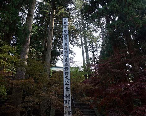 比叡山 延暦寺 東塔地区(滋賀県大津)秋の紅葉