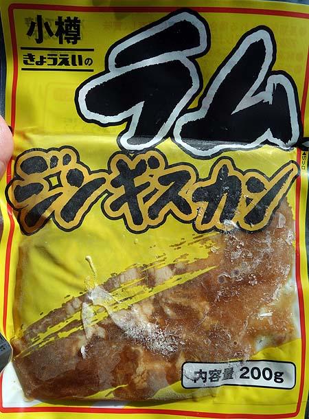 フードD 芦別本店(北海道)ジンギスカン・北寄貝の剥き身・カレイの煮付け/ご当地スーパーめぐり