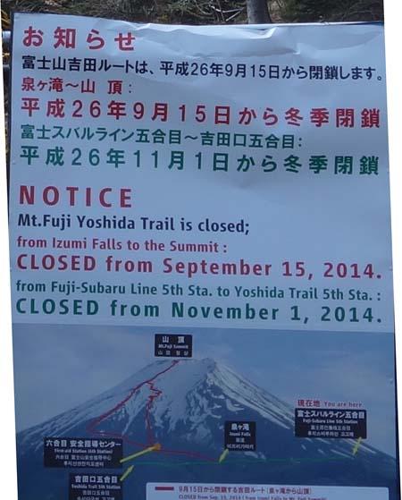 日本一の富士山はいつの間に中国人に占領されたのか?「富士スバルライン五合目」(山梨県鳴沢村)