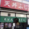 天丼ふじ(東京池袋)大衆系江戸前天丼・・・その実力はいかに?