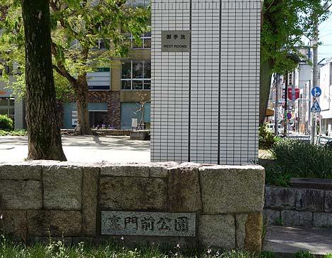 全方向360度どこでもいけるさ~♪ってお前はmiwaか!富士山すべり台[裏門前公園](愛知名古屋大須)
