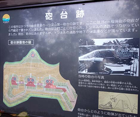 深山砲台(和歌山加太)大日本帝国陸軍砲台跡・B級珍スポット
