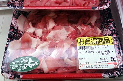フクハラ 本別店(北海道)十勝牛とホエイ豚?のハンバーグ/ご当地スーパーめぐり