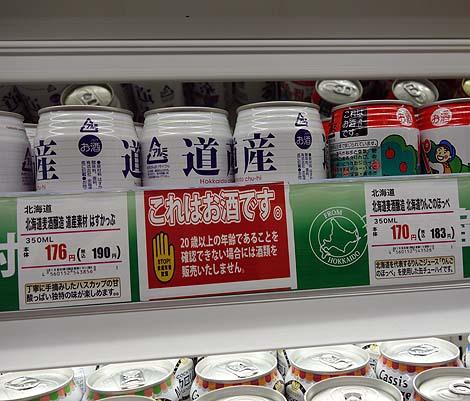 フクハラ 摩周店(北海道弟子屈町)鶏の塩ひな皮パック/ご当地スーパーめぐり