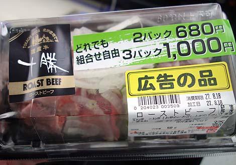 ぴあざフクハラ 音更店(北海道)十勝牛のローストビーフとミミガー/ご当地スーパーめぐり