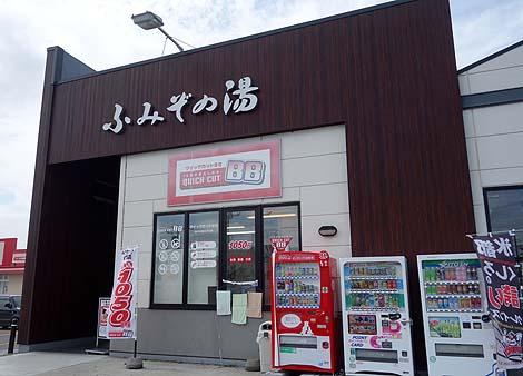 銭湯値段でスーパー銭湯なみの設備は非常にお得!「なごみのお風呂 ふみぞの湯」(北海道釧路)