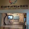 昭和レトロ懐かしの商品が無料見学できるアミューズメントスペース「万代パビリオンゲームコーナー」(新潟市新潟駅前)