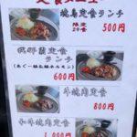 豚ホルモン 我那覇焼肉店(沖縄那覇)豚肉卸業者直営の激安豚焼肉ランチ