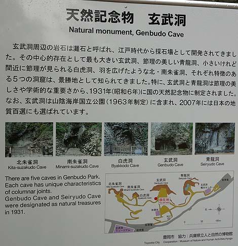 天然記念物にも指定されたマグマが造り出す不思議な岩石「玄武洞公園」(兵庫豊岡)