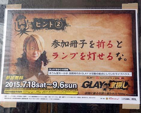 GLAYファンには必見の函館ご当地町歩き♪「GLAYゆかりの町めぐり」(北海道函館)