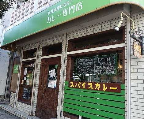 カレー専門店 ゴカルナ[Gokarna](沖縄那覇)沖縄では人気ナンバー1のインド系カレー