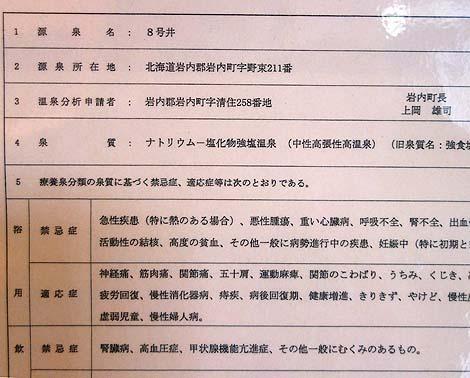 岩内港や積丹半島が一望できる絶景露天風呂!「ホテルグリーンパーク いわない」(北海道岩内町)