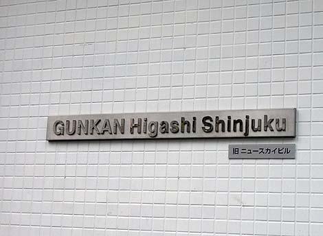GUNKAN東新宿ビル[旧ニュースカイビル](東京東新宿)軍艦マンション・珍建築