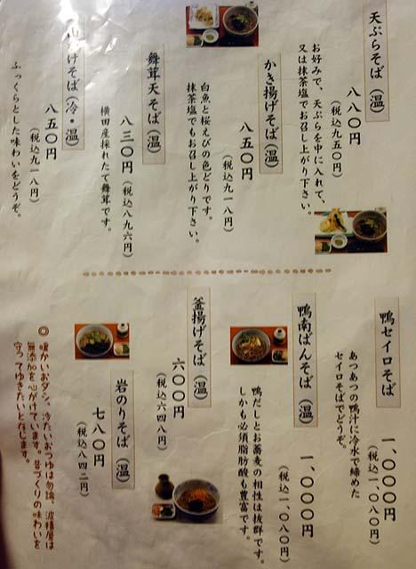 鶴華 波積屋(島根出雲)出雲空港近くにある大人気の出雲そばのお店で割子蕎麦