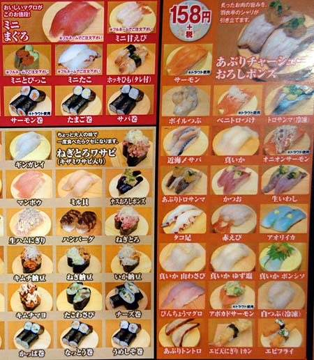 回転ずし 羽衣亭 音更店(北海道帯広)100円台の皿が中心のリーズナブル回転寿司