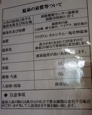 激安600円で入浴料できる?源泉かけ流しの健康ランド「函館健康センター湯都里」(北海道函館)