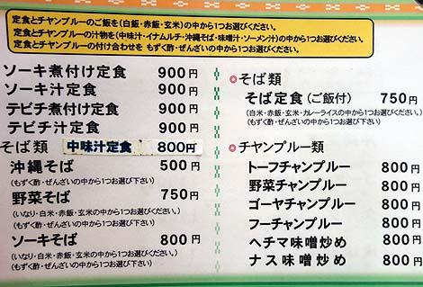 花笠食堂(沖縄那覇)牧志市場近くにあるめちゃめちゃメニューの多い大衆食堂