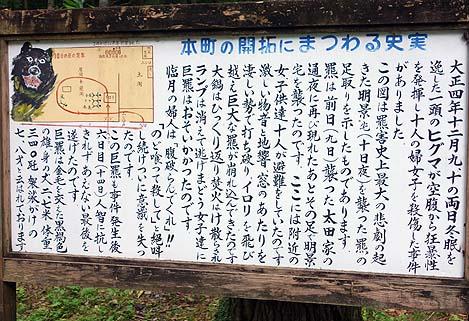 日本最悪の7名が死亡したヒグマ食害事件の現場に行ってきた「三毛別羆[ヒグマ]事件跡地」(北海道苫前町)