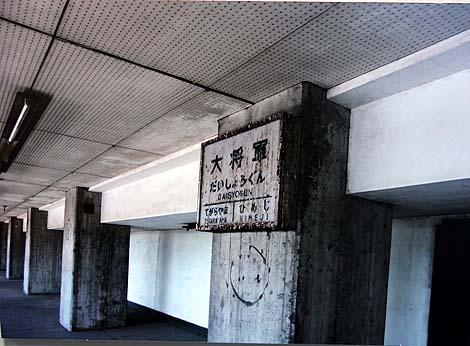 手柄山交流ステーション モノレール展示室と姫路モノレール跡(兵庫姫路)