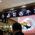 穴子寿司 平島 大丸東京店(東京駅)焼き穴子の棒寿司をテイクアウト