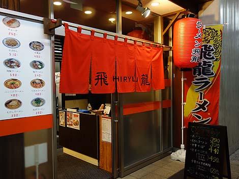 飛龍ラーメン 姫路店(兵庫)姫路駅高架下にある大衆中華屋で1杯♪