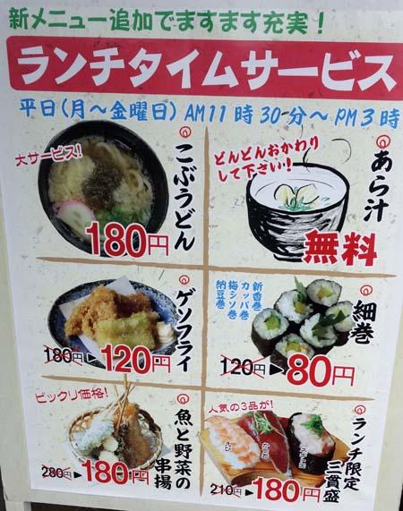 回転すし 北海道 湖山店(鳥取市)日本海の魚をお手頃価格で食える回転寿司