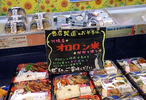 ホクレンショップ羽幌店(北海道)毛蟹・帆立・たらこ!北海道海鮮三昧を半額で/ご当地スーパーめぐり