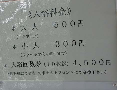 37度のぬるめ源泉かけ流し浴槽があります「本別温泉グランドホテル」(北海道本別町)