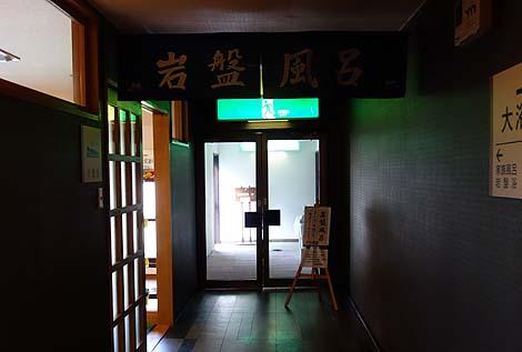 浴場配置のデザイン性が優れたホテルの日帰り入浴「湯元 ホロホロ山荘」(北海道伊達北湯沢温泉)