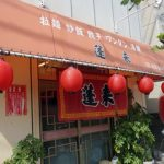 蓬来(徳島市)テラ盛りのチャーハンで有名な大衆中華