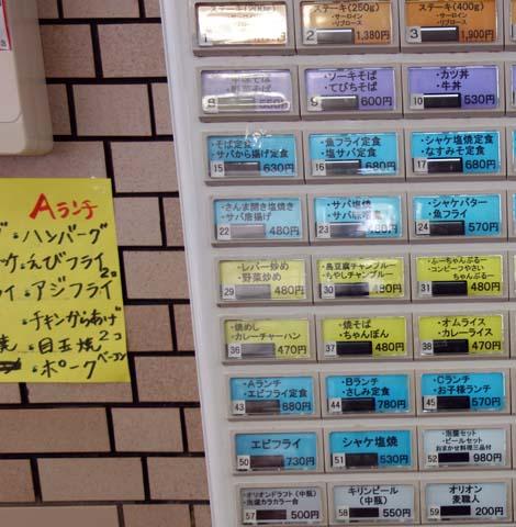 いちぎん食堂(沖縄那覇)ワンコインしないカキフライ定食がある24時間営業大衆食堂