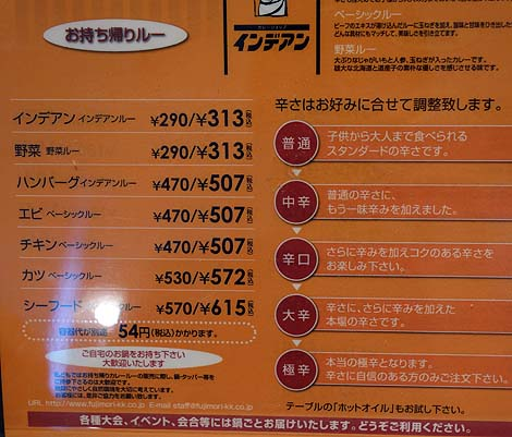 カレーショップ インデアン 音更店(北海道帯広)帯広市民のソウルフードと言えるB級グルメ