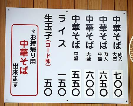 中華そば いのたに 本店(徳島市)老舗トラディショナルな人気徳島ラーメン