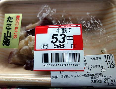 いとく 鹿角ショッピングセンター(秋田鹿角)とろろおくらご飯と厚切りたこの山海漬け/ご当地スーパーめぐり