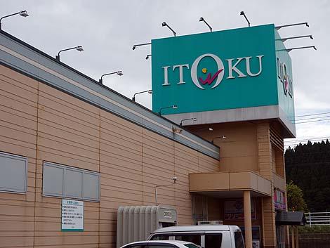 いとく 二ツ井ショッピングセンター(秋田能代)きりたんぽ鍋・馬肉の煮付け/ご当地スーパー