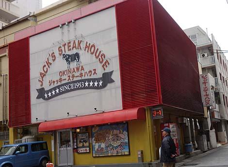 ジャッキー ステーキハウス[JACK'S STEAK HOUSE](沖縄那覇)戦後間もなくからオープンした老舗ステーキ屋さん
