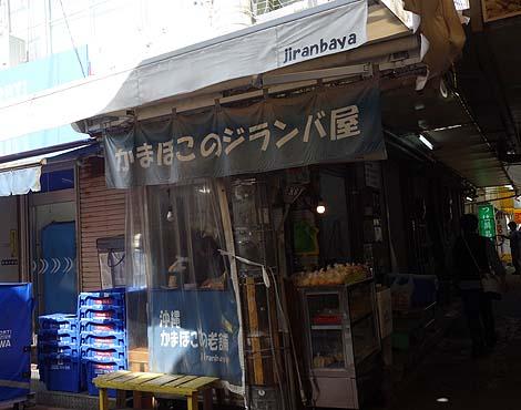 ジランバ屋(沖縄那覇)ばくだんってどんな沖縄料理?島かまぼこのお店で購入
