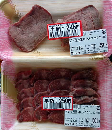 ジョイス 平泉店(岩手)半額牛タンスライスで牛タン丼♪/ご当地スーパーめぐり