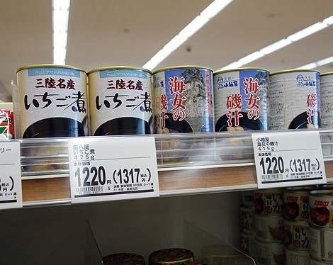 ジョイス 花巻高木店(岩手花巻)岩手県の名産グルメとは?/ご当地スーパーめぐり
