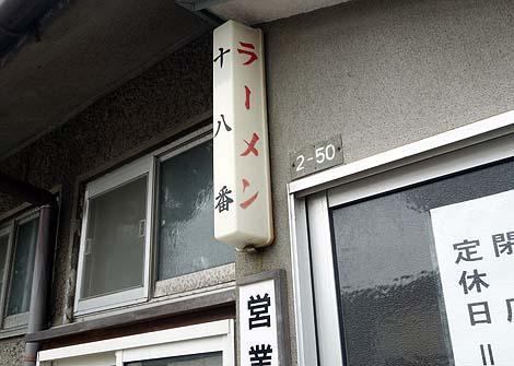 十八番[じゅうはちばん](秋田能代)まるで店の出入りを知られたくないようなラーメン屋