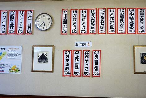 岩手県の鶯宿温泉という温泉宿で2連泊目「寿広園」(岩手雫石町)夕食編