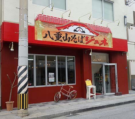 ジュネ(沖縄那覇)沖縄そばの中でも八重山そばはどんなタイプ?