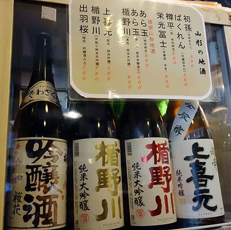 河北や(東京神田・小川町)山形ご当地蕎麦の肉そばがいただけるお店♪そして居酒屋経営
